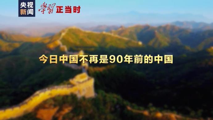 学习正当时 今日中国不再是90年前的中国