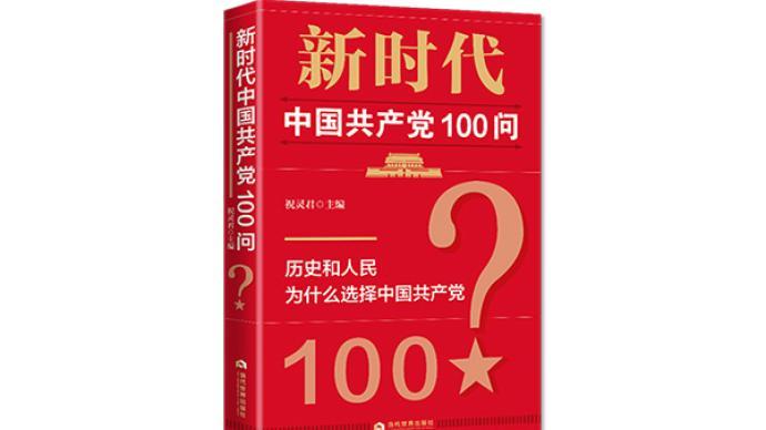 读懂百年大党之力作,《新时代中国共产党100问》出版发行