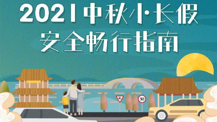 中秋小长假安全畅行指南:预计18日17时起为高速出程高峰