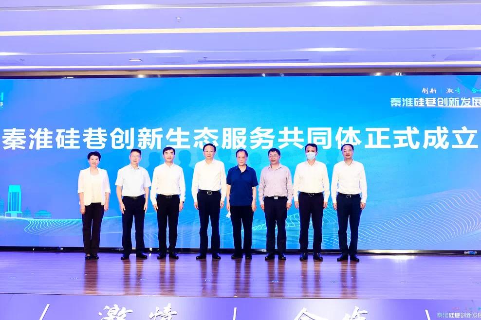 南京市政府党组成员王伟出席秦淮硅巷发展大会(右二)。 秦淮发布 图