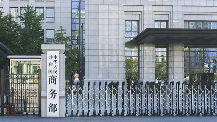 商务部:中国将与RCEP成员国共同推动协定如期生效