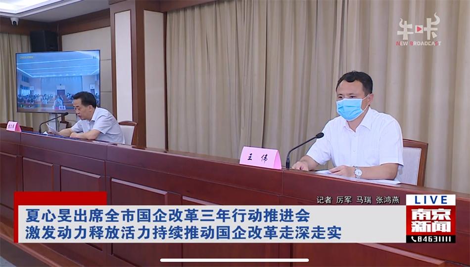 9月3日,南京市召开全市国企改革三年行动推进会,南京市领导王伟出席。 南京新闻 视频截图