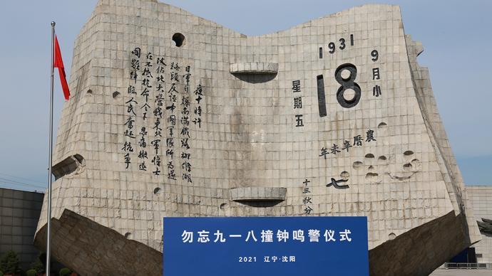 """让和平成为信仰,让历史告诉未来——写在""""九一八""""事变90周年之际"""