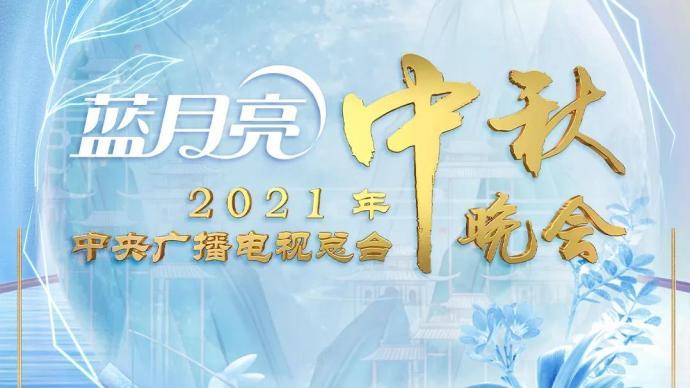 2021年央视中秋晚会节目单出炉,21日晚8点播出