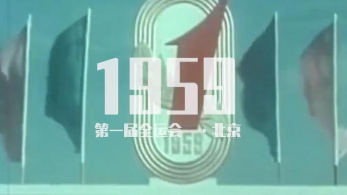值得收藏,80秒看歷屆全運會經典畫面