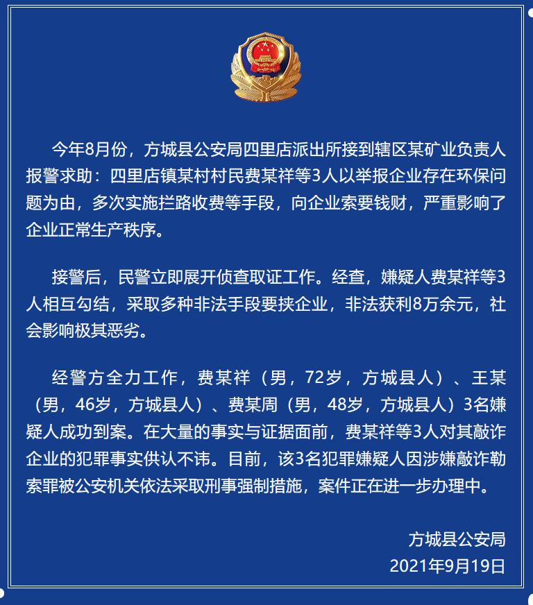 必晟平台登录:河南方城警方:三村民以举报环保问题敲诈矿企,涉敲诈勒索罪