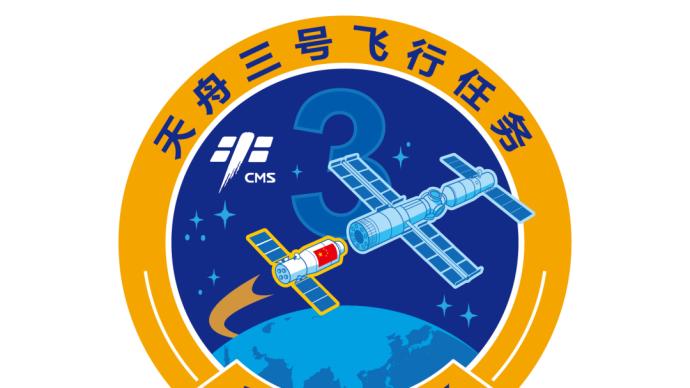 天舟三号发射在即,本次飞行任务标识正式发布