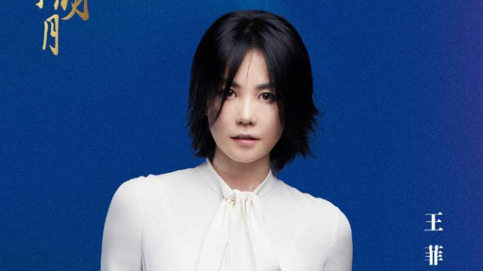 王菲献唱2021大湾区中秋电影音乐晚会主题曲《湾》