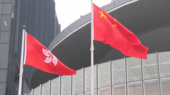 """香港特区政府:落实""""爱国者治港""""原则的政治体制踏进新里程"""