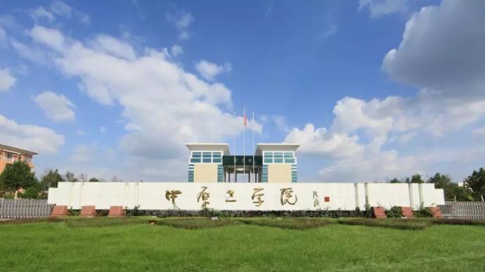 """中原工学院是否有机会打造""""理工大学""""?河南省教育厅给答复"""