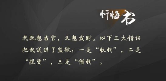 """儲志林懺悔書內容。(專題片《栽在""""投資""""上的公安局長》視頻截圖)"""