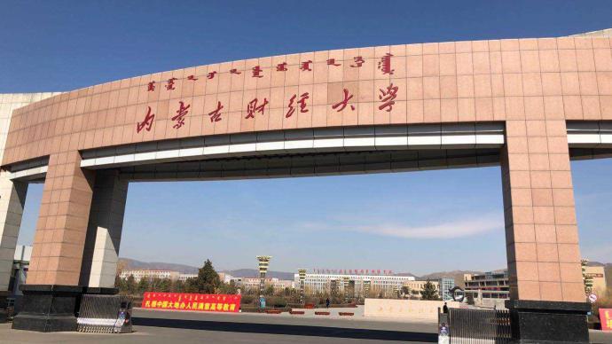 """内蒙古财大通报""""教师骚扰猥亵学生"""":开除党籍,解除教师职务"""