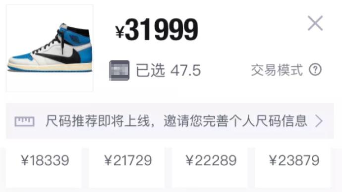 """溢价超40倍""""炒鞋""""之风刹不住,律师:行为可能涉嫌违法"""