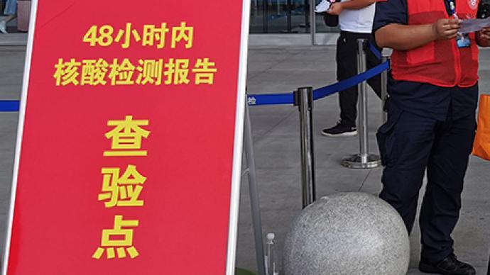 辽宁沈阳:有哈尔滨旅居史的来返人员需持48小时内核酸证明