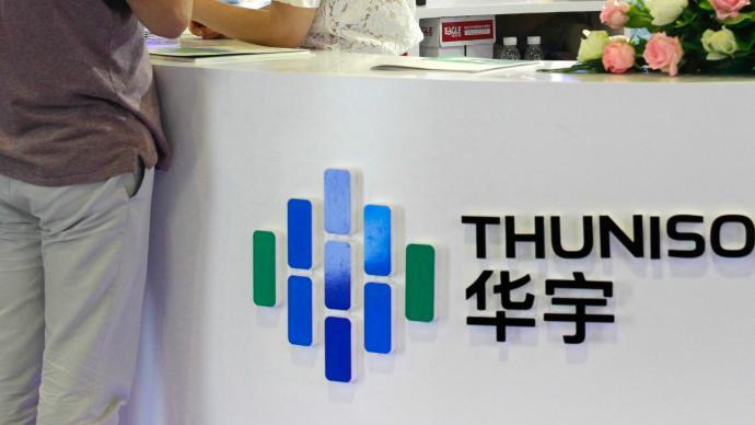 华宇软件实控人邵学涉嫌单位行贿被刑拘,公司股价已跌30%