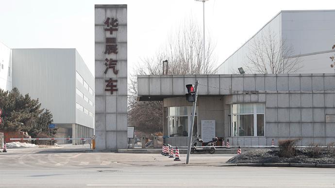 华晨集团被证监会处罚5360万元,前董事长祁玉民被罚60万元