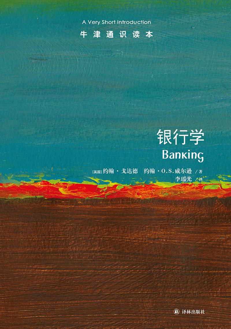 《银行学》,约翰·戈达德、约翰·O. S. 威尔逊 著,李瑶光 译,译林出版社2021年9月版