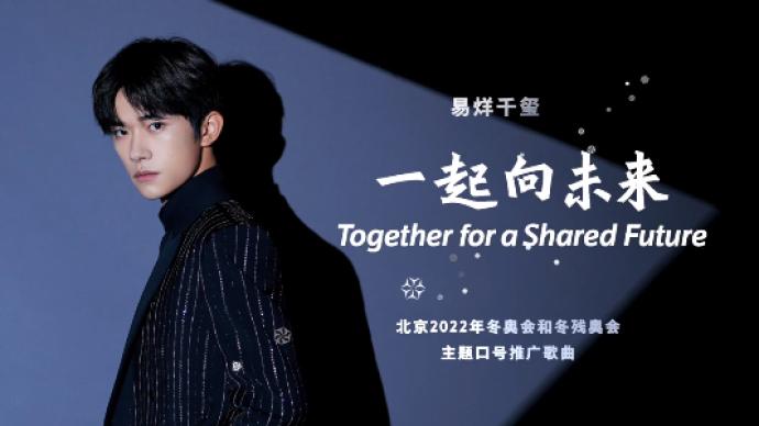 北京冬奥会和冬残奥会主题口号推广歌曲《一起向未来》发布