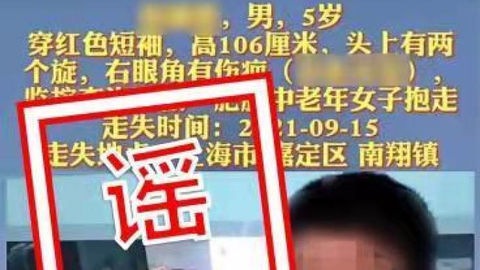 5岁男童被抱走紧急寻人?上海警方:系谣言,在其母监护之下