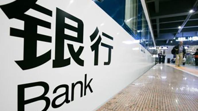 """20省發行專項債2064億,用于""""補血""""310家中小銀行"""