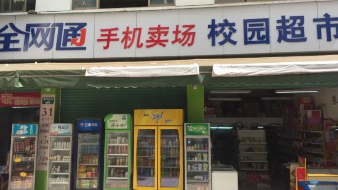江苏睢宁:彻底关停校内小卖部超市等食品销售单位,不得再设