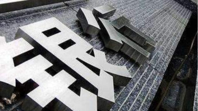 銀保監會:綜合評級結果為6級的商業銀行,可實施市場退出