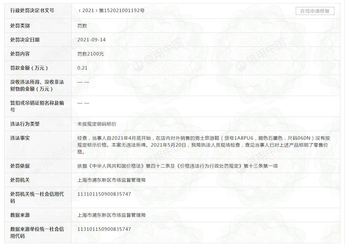 截图来源:信用中国网站