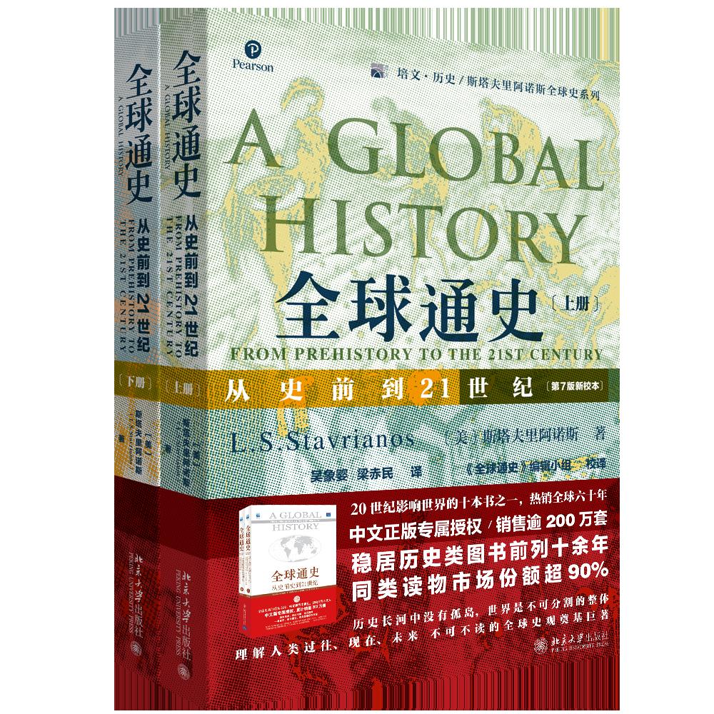 《全球通史:从史前到21世纪》,L·S·斯塔夫里阿诺斯 著,吴象婴、梁赤民 译,北京大学出版社2020版