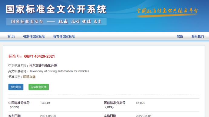 自动驾驶分级有了国家推荐标准,明年3月正式实施