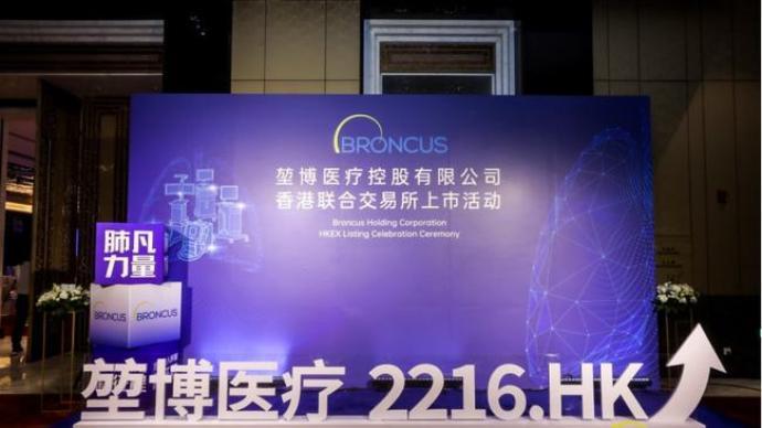 介入呼吸�I域���^�也┽t��香港上市:提①供��肺部疾病新型方案