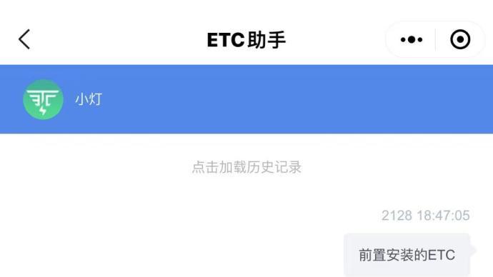 """消费曝光台 微信""""ETC助手""""无法注销,客服:暂无注销功能"""