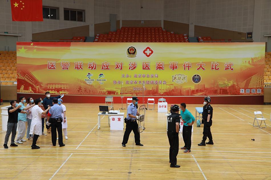 北京醫警聯動應對涉醫案事件大比武現場 本文圖片均由北京市公安局提供
