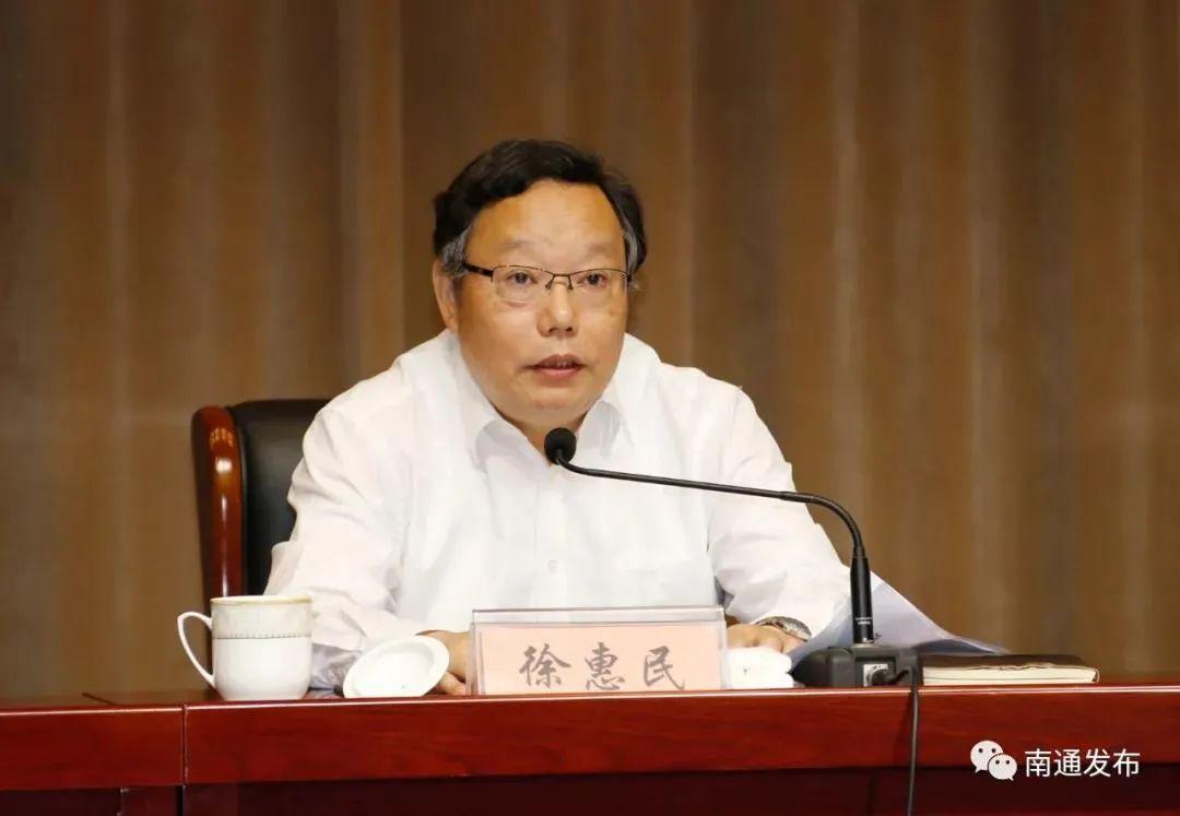 7月17日,南通召开全市领导干部会议,徐惠民离任讲话。南通发布/图