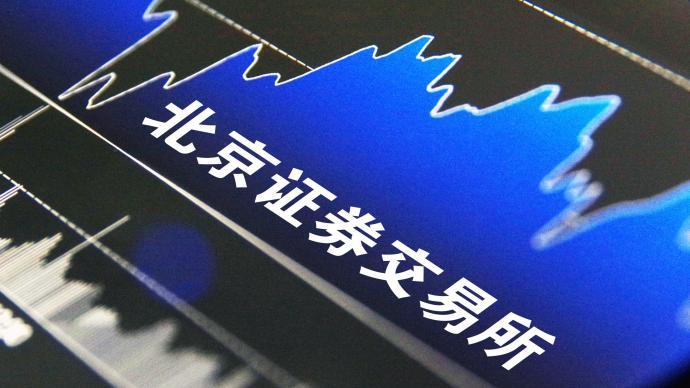 北交所副总经理李永春:北交所交易支持平台已于本周调整上线
