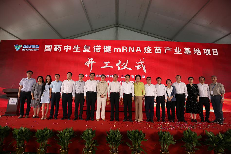 9月25日,国药集团中国生物复诺健mRNA疫苗产业化基地在上海嘉定正式开工。 上海嘉定 供图