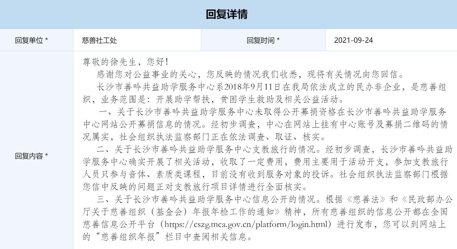 长沙市民政局回复网友关于对善吟共益投诉