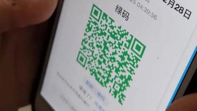 广州:即日起至10月20日,搭乘公共交通工具需核验健康码