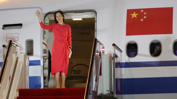 大外交|孟晚舟归国,专家:新中国外交史和对美关系史上的一次重大胜利