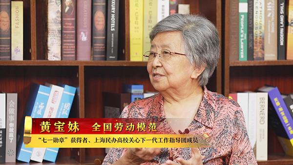 黄宝妹。本文图片均为上海外国语大学贤达经济人文学院 供图