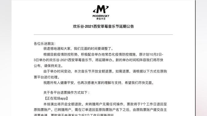 西安草莓音乐节因防疫延期举办,新时间暂未公布