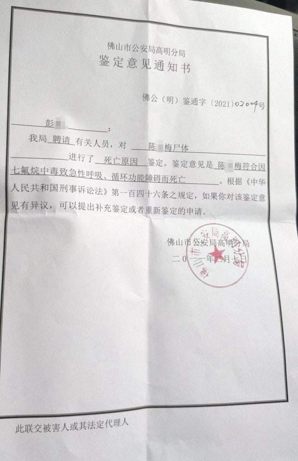 尸检报告显示,陈某梅因七氟烷中毒致急性呼吸、循环功能障碍而死亡。