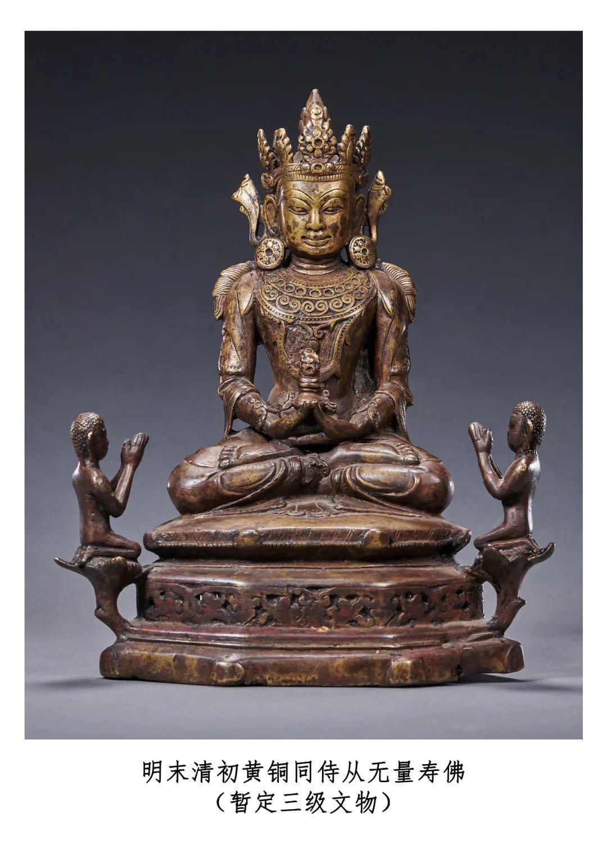 明末清初黄铜同侍从无量寿佛 暂定三级文物 罗征 摄 国家文物局供图
