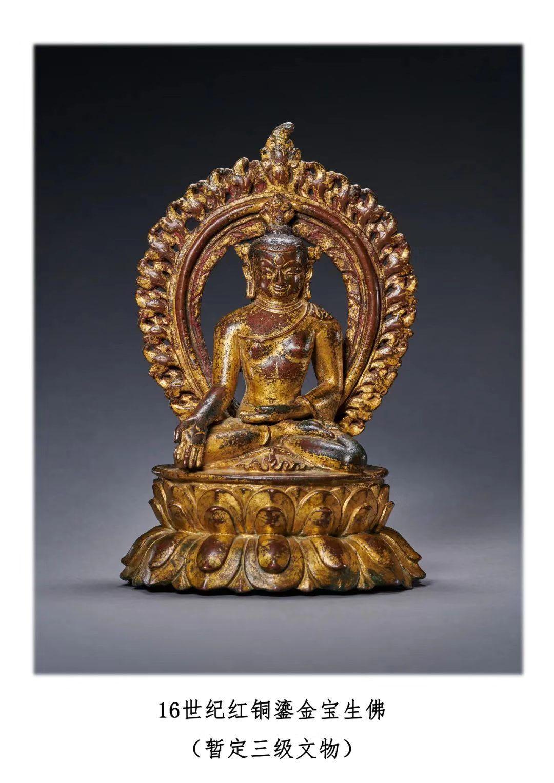 16世纪红铜鎏金宝生佛 暂定三级文物 罗征 摄 国家文物局供图