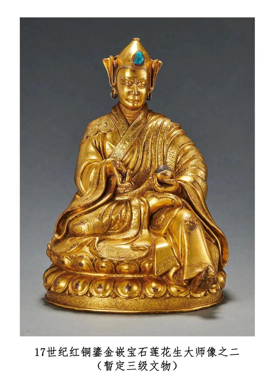 17世纪红铜鎏金嵌宝石莲花生大师像之二 暂定三级文物 罗征 摄 国家文物局供图