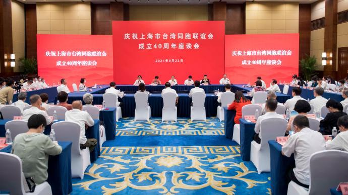 上海市台联成立40周年座谈会举行:成为连接沪台的心灵之桥