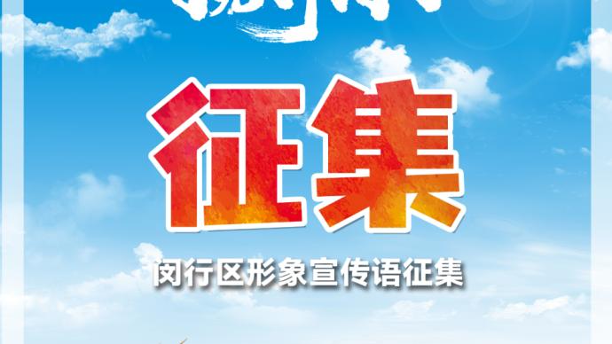 一句话值50000元!上海闵行城区宣传语征集正式启动