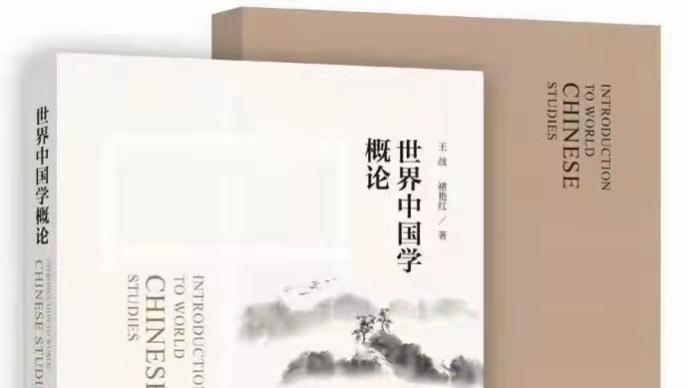 周武|从世界看中国——《世界中国学概论》序言