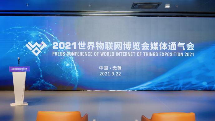 无锡10月将举办世界物联网博览会,更注重数字化和体验感