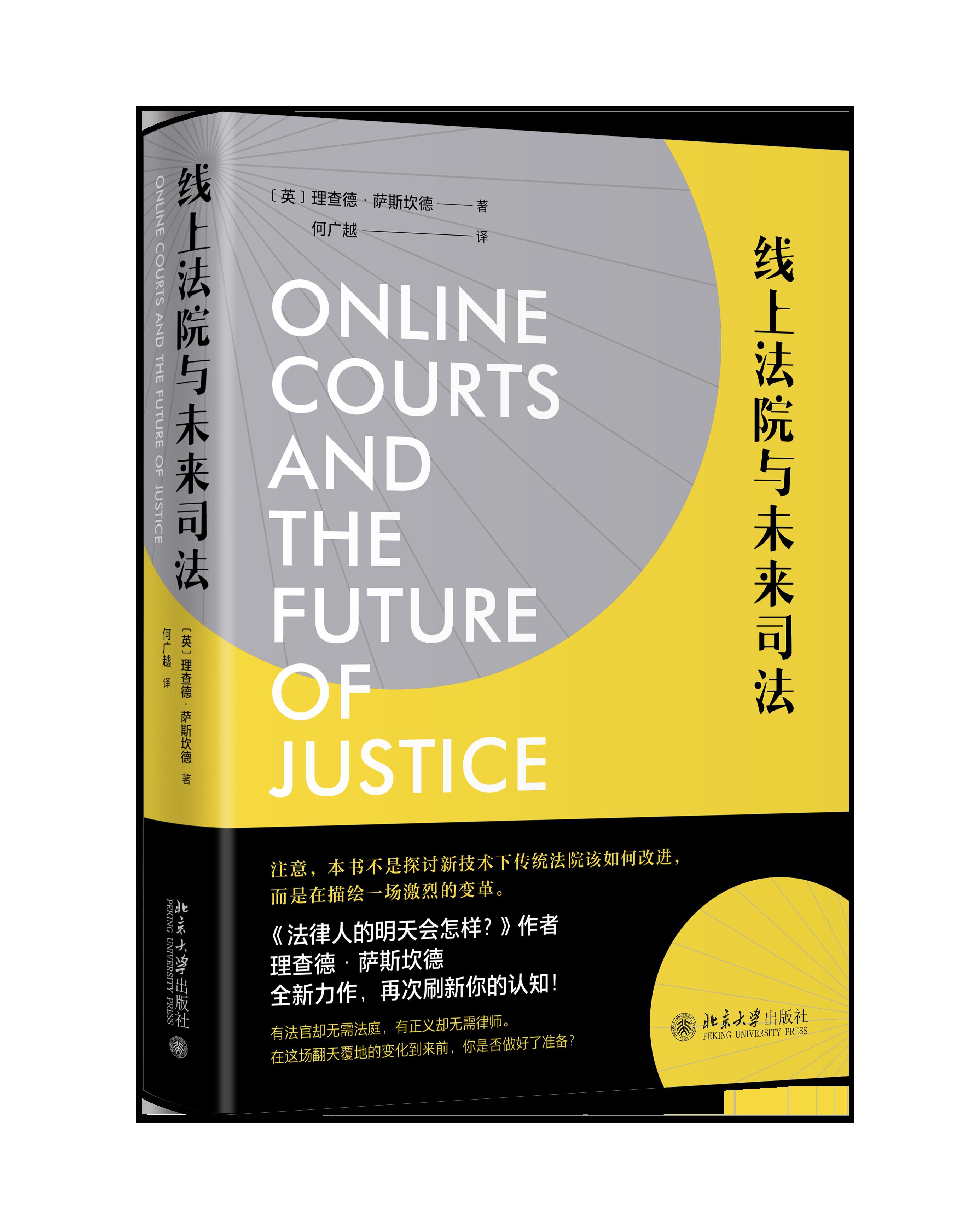 《线上法院与未来司法》,理查德·萨斯坎德 著,何广越 译,北京大学出版社2021版