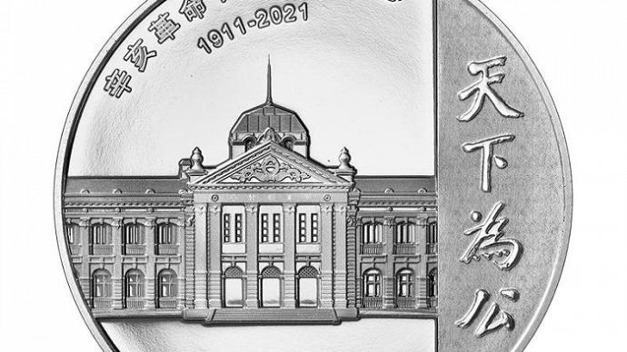 中国人民银行今天发行辛亥革命110周年银质纪念币